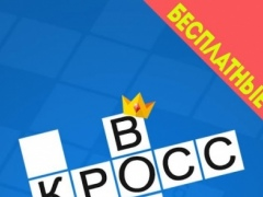 Russian Crossword Puzzles Free 3.1 Screenshot