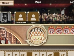 Russian Loto. Play classic Loto online and offline 2.0.2 Screenshot