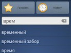 Russian Mongolian Dictionary F 1.0 Screenshot