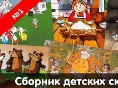 Russian tales pack #1 1.0.3 Screenshot