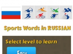 Russian Words Trainer - Sports 2.3 Screenshot
