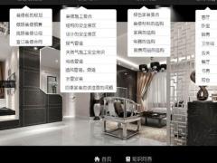 Safe Home Decoration 1.0 Screenshot