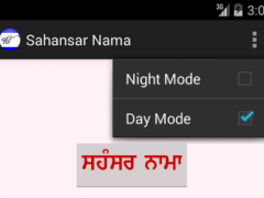 Sahansar Nama 1.1 Screenshot