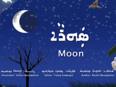 Sahra Moon Story 2.0 Screenshot