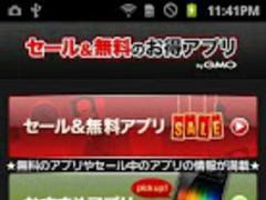 SALEAPP byGMO 1.0.1 Screenshot