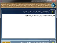 Saleem 2011 2.0 Screenshot