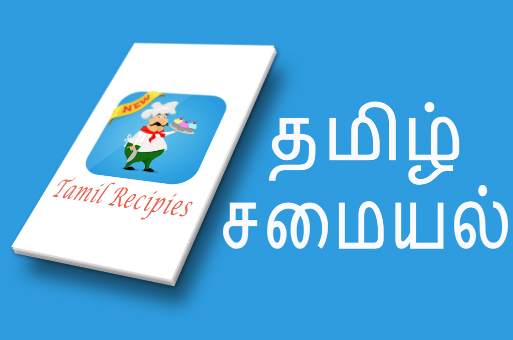 samayal kurippu in tamil pdf free download