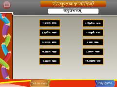 Sanskrit words in plural form 1.1 Screenshot