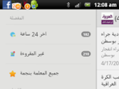 Saudi Arabia 24x7 News Arabic 1.0.4.1 Screenshot
