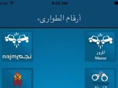 Saudi Arabia Emergency Numbers 1.0 Screenshot