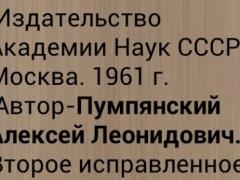 Science dictionary 1961 USSR 1.7 Screenshot