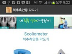 Scoliometer 2.1 Screenshot