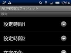 Screen timeout settings widget 1.1.3 Screenshot