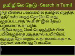 Search in Tamil 1.0 Screenshot