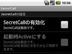 SecretCall Free 1.0.7 Screenshot