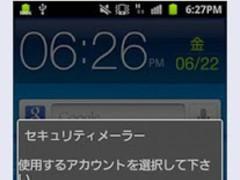 SecureMailer 1.1 Screenshot