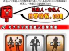 Seeing Japanese Celebrities 1.0 Screenshot