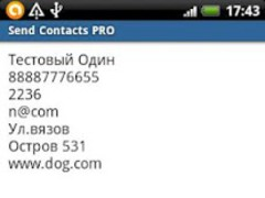 Share Contacts PRO 2.1.0 Screenshot