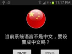 Set Chinese Language 1.3 Screenshot