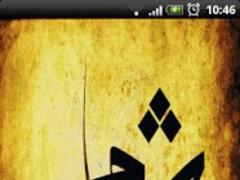 Shaam - Nasheed Collection 2.0 Screenshot
