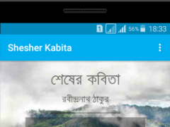 Shesher Kabita with Audio Book 1.6 Screenshot
