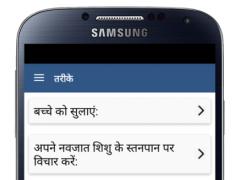 Shishu Ki Dekhbhal Kaise Kare 2.0 Screenshot