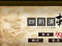 ShisokuEnzanFree 1.0.1 Screenshot