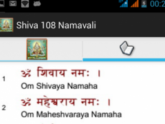 Shiva 108 Namavali 1.0 Screenshot