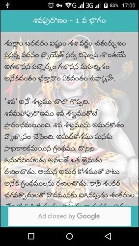 Shiva Puranam in Telugu 3 0 Free Download