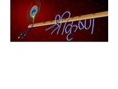 Shree Krishna - Email 1.1 Screenshot