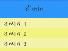 Shrikant: Book by SaratChandra 1.1.1 Screenshot