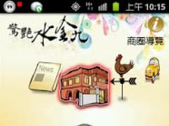 ShuiJingJiu 1.05 Screenshot