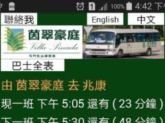 Shuttle Bus - Villa Pinada 2.1 Screenshot