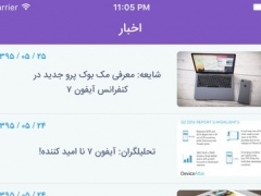 Sibnameh | اخبار و آموزش های اپلی 1.1 Screenshot