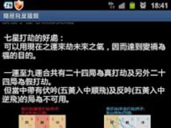 Simple Fei Xing Compass Free 12 Screenshot