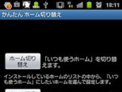 Simple Home Switch 1.0 Screenshot