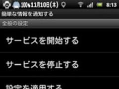 Simple Info Notify 1.3.0 Screenshot