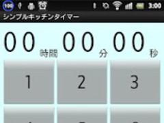 Simple Kitchen Timer 1.51 Screenshot