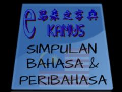 Simpulan Bahasa & Peribahasa 3.3.2 Screenshot