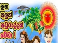 Sinhala New Year Nakath 2013 1.0 Screenshot