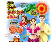 Sinhala New Year Nakath 2014 1.0 Screenshot