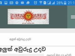 Sinhala New Year 0.1 Screenshot