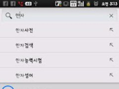 Sino Korean Keyboard 1.5.5 Screenshot