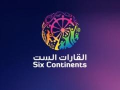 Six Continents القارات الست 1.0 Screenshot