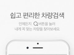 SK엔카 - 중고차검색 2.2.1 Screenshot