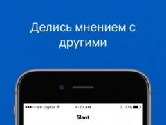 Slant — делись своим мнением со всеми и задавай вопросы другим 2.1 Screenshot