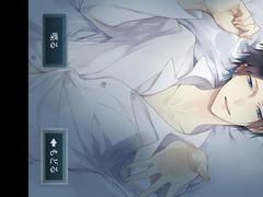 Sleepy-time Boyfriend Ryo ver. 1.7 Screenshot