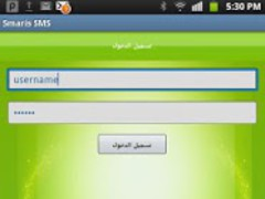 Smaris_SMS 5.5 Screenshot