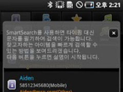SmartSearch 1.5.4 Screenshot