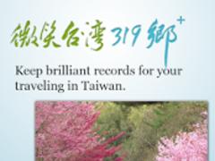 SmileTaiwan ePostcard台灣旅行明信片 2.0 Screenshot
